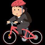 派遣 自転車 通勤 ってうれしい♪