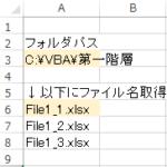 指定したフォルダ内のファイル名全てを取得(Excel VBA)