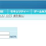BUFFALO 無線ルーター エアステーションパスワード変更でログインできなくなったときの対処法