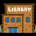 40代シングルマザー派遣社員 仕事も育児も節約に図書館利用