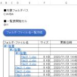 指定したフォルダの全ての階層のフォルダ名・サブフォルダ名・ファイル名を取得(Excel VBA)